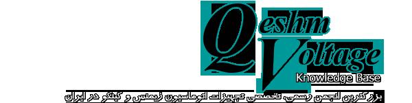 انجمن تخصصی قشم ولتاژ